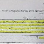 הרב_ישראל_פלד