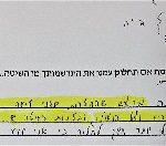 הרב_מיכאל_בן_יעקב